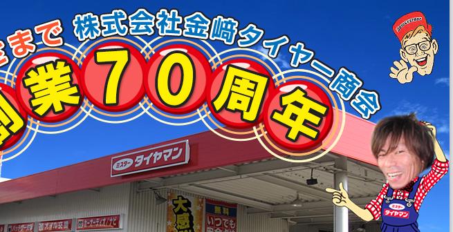 おかげさまで株式会社金�アタイヤー商会 創業70周年記念